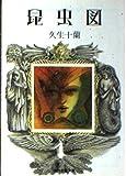 昆虫図 (現代教養文庫―久生十蘭傑作選 (894))