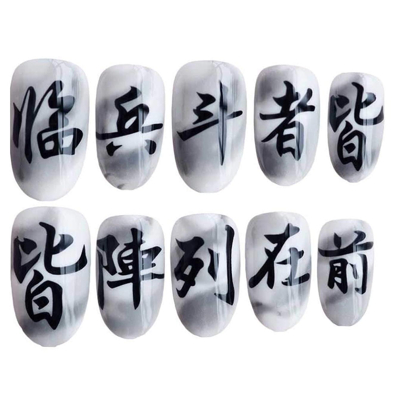 やけど部分的豊富に中国語文字灰色/白い偽爪爪人工爪装飾爪のヒント