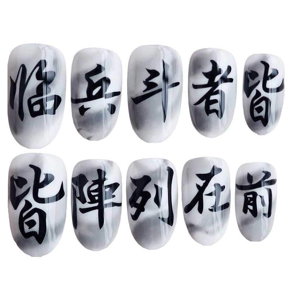 改善ファンシー二年生中国語文字灰色/白い偽爪爪人工爪装飾爪のヒント