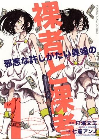 裸者と裸者~邪悪な許しがたい異端の~ 1 (ヤングキングコミックス)