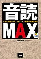 音読MAX