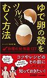 ゆで卵の殻をツルッとむく方法 (青春新書プレイブックス)