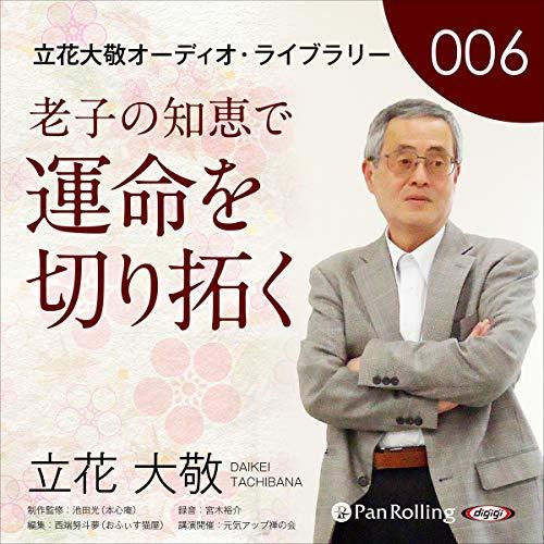 『立花大敬オーディオライブラリー6「老子の知恵で運命を切り拓く」』のカバーアート