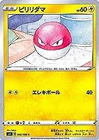 ポケモンカードゲーム剣盾 s4 拡張パック 仰天のボルテッカー ビリリダマ C ポケカ 雷 たねポケモン