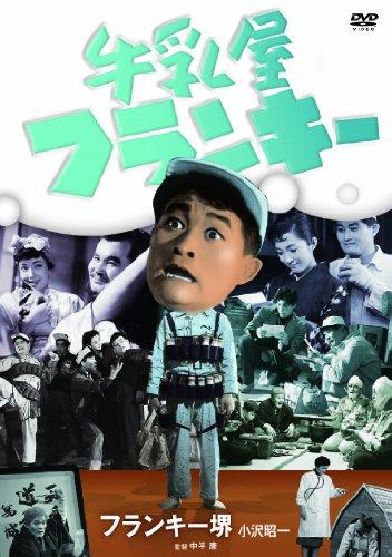 牛乳屋フランキー [DVD]