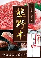 熊野牛 ロース ステーキ 300g 3枚 A3パネル付き 目録 ( 景品 贈答 プレゼント 二次会 イベント用 )