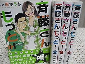 斉藤さん もっと! コミック 1-4巻セット (オフィスユーコミックス)