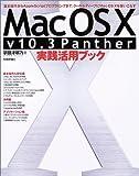 MacOSX V10.3 Panther実践活用ブック(掌田 津耶乃)