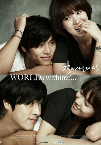 Worlds Within (Korean Drama) [2008] by Hyun Bin, Uhm Ki Joon, Seo Hyo Rim Hyun Bin