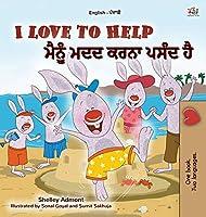 I Love to Help (English Punjabi Bilingual Children's Book - Gurmukhi) (English Punjabi Bilingual Collection - India)