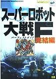 スーパーロボット大戦F完結編 パーフェクトガイド (SEGASATURN MAGAZINE BOOKS)