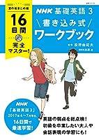 NHK基礎英語3 16日間完全マスター!  書き込み式ワークブック―夏の総まとめ編 (語学シリーズ)