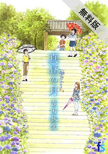 [画像:海街diary 2 真昼の月【期間限定 無料お試し版】 (flowers コミックス)]