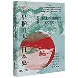 Japanese History by Waseda University Press VIII (Azuchi-Momoyama period) (Chinese Edition)