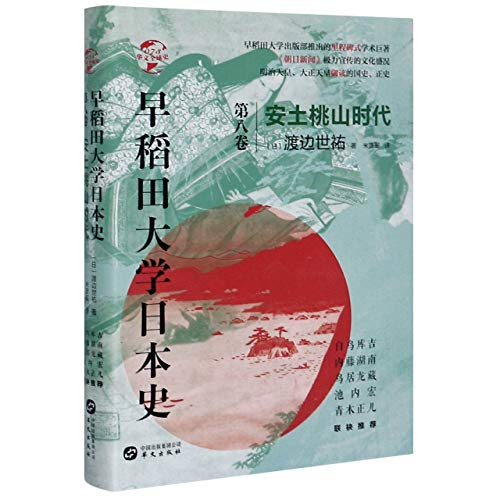 Japanese History by Waseda University Press VIII (Azuchi-Momoyama period) (Chinese Edition)