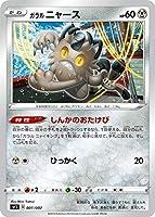 ポケモンカードゲーム SP1 001/007 ガラルニャース 鋼 ザシアン+ザマゼンタBOX