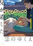 兄が遺した恋のゆくえ【電子限定かきおろし付】 (ビーボーイオメガバースコミックス)