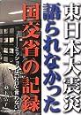 東日本大震災語られなかった国交省の記録ーミッションは「NOと言わない」