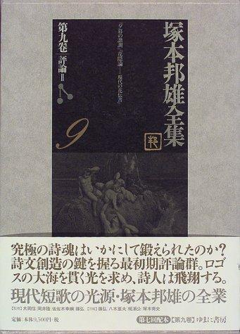 塚本邦雄全集〈第9巻〉評論2