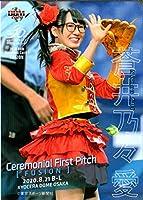 BBM2020 ベースボールカード FUSION 始球式カード No.FP14 蒼井乃々愛