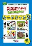 英会話たいそう Dansinglish カードブック 2 [CD付]