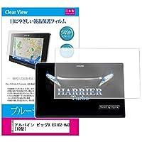 メディアカバーマーケット アルパイン ビッグX EX10Z-HA2 [10型]機種で使える【ブルーライトカット 反射防止 指紋防止 気泡レス 抗菌 液晶保護フィルム】