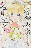 寄宿学校のジュリエット(16) (講談社コミックス)