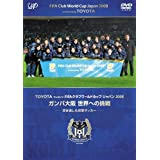 TOYOTAプレゼンツ FIFAクラブワールドカップジャパン2008 ガンバ大阪 世界への挑戦 [DVD]