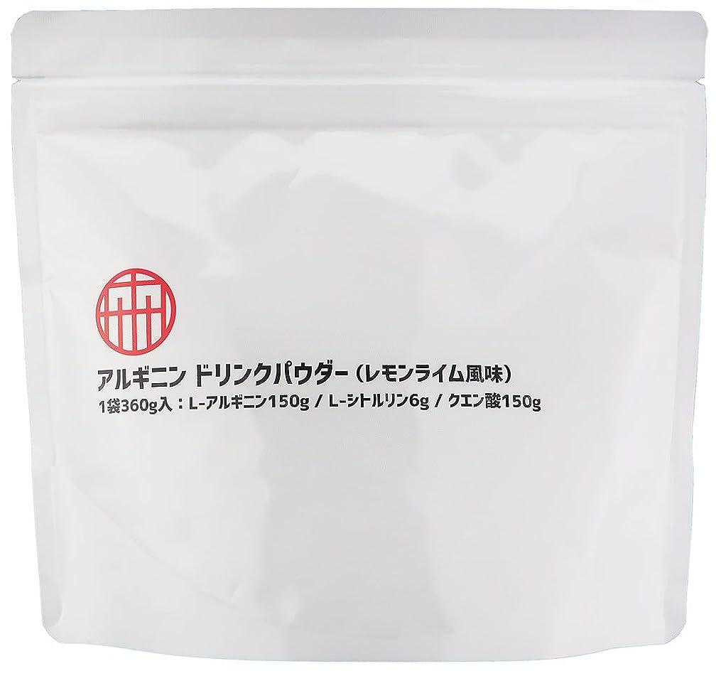 チキン野望オフ協和食研 アルギニン ドリンクパウダー 360g レモンライム風味