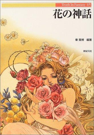 花の神話 (Truth In Fantasy)