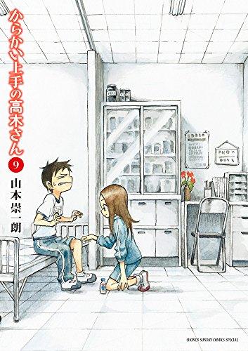 からかい上手の高木さん (9) (ゲッサン少年サンデーコミックス)