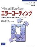 Visual Basic6エラーコーディング―生産性と品質を高める戦略とテクニック