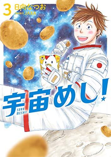 宇宙めし!(3) (ビッグコミックス)