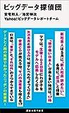 ビッグデータ探偵団 (講談社現代新書)
