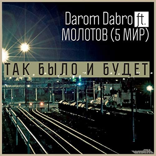 Darom Dabro feat. Молотов (5 мир)
