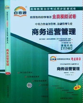 商务运营管理(11748)自考通高等教育自学考试全真模拟试卷 (自考通)