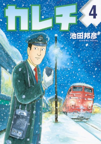 Karechi (4) (Morning KC) (2012) ISBN: 4063871622[Japanese Import]