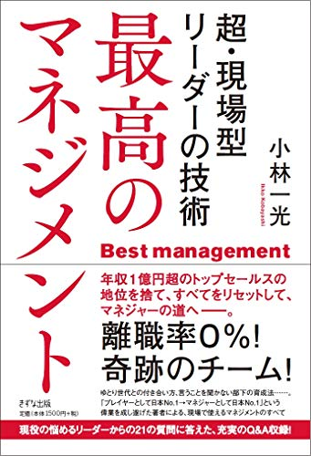 最高のマネジメント ―超・現場型リーダーの技術―