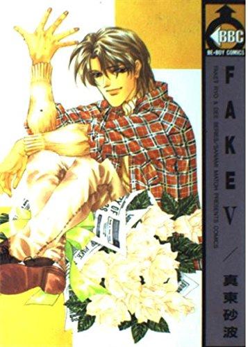 Fake 5 (ビーボーイコミックス)の詳細を見る