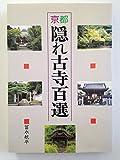 京都隠れ古寺百選