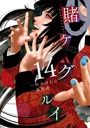 賭ケグルイ 14巻 (デジタル版ガンガンコミックスJOKER)