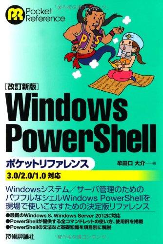 【改訂新版】 Windows PowerShell ポケットリファレンス