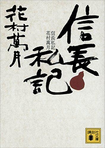 信長私記 (講談社文庫)