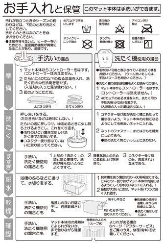 ユアサぽかぽかルームマット電気暖房172×75cmYGM-50V-NV(ネイビー)