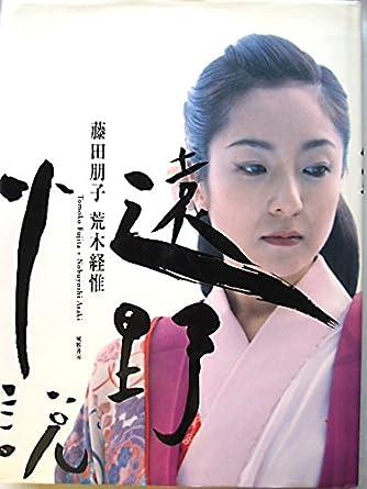 遠野小説ー藤田朋子初ヌード写真集