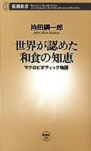 表紙: 世界が認めた和食の知恵―マクロビオティック物語―(新潮新書) | 持田 鋼一郎