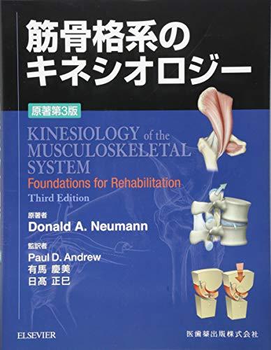筋骨格系のキネシオロジー 原著第3版の詳細を見る