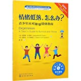 Depression:A Teen's Guide to Survive and Thrive (Chinese Edition)
