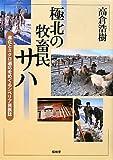 極北の牧畜民サハ―進化とミクロ適応をめぐるシベリア民族誌 (東北アジア研究専書)