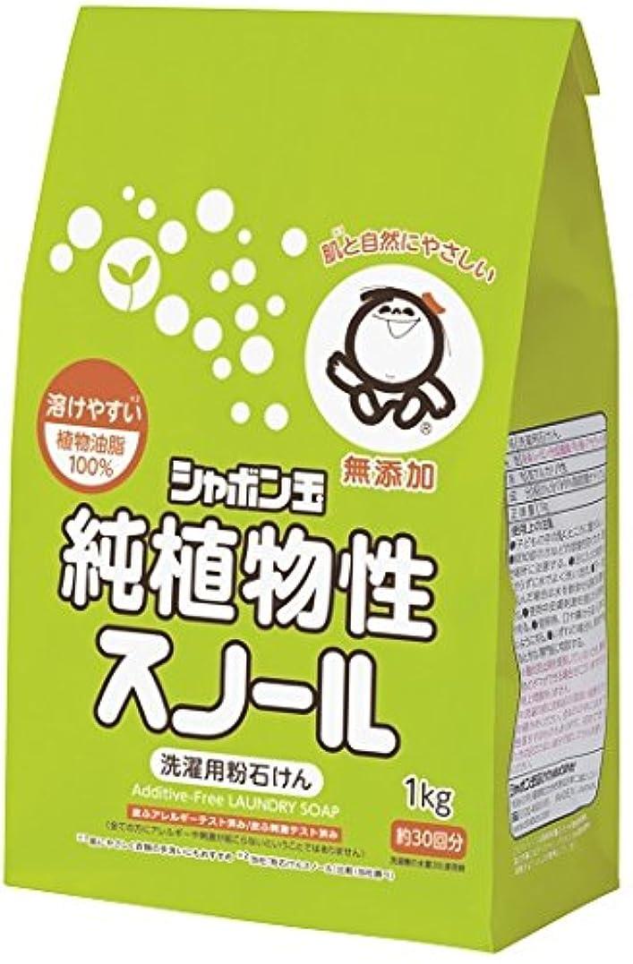 禁止シアー定刻シャボン玉 粉石けん 純植物性スノール 1kg